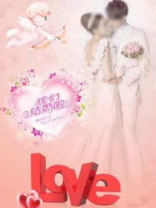 浪漫婚礼海报图片