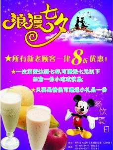 七夕奶茶店 宣传单图片