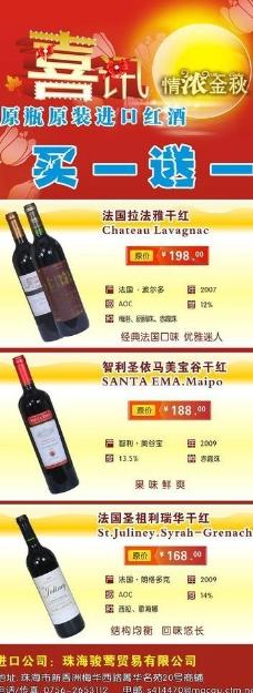 红酒中秋海报图片
