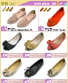 淘宝 女鞋促销模块图片