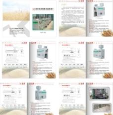 大米抛光机宣传画册图片