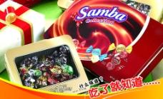 盒装糖果图片