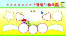幼儿园模板图片