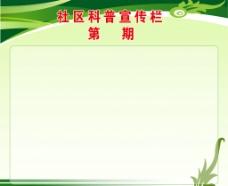 社区科普宣传栏图片