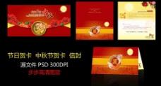 中秋节贺卡图片