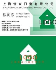 绿色小房子名片图片