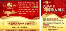 鸿福茶庄中秋国庆海报图片