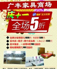 广丰家具商场打折海报图片