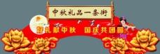 中秋节超市图片