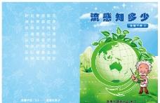 流感知识封面图片