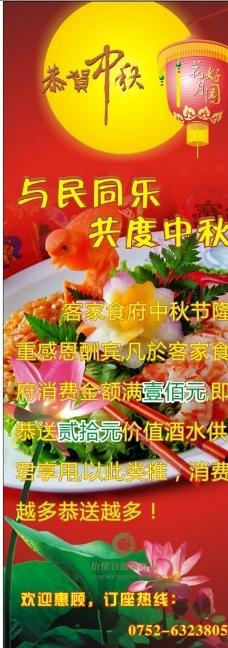 迎中秋節賀國慶節圖片