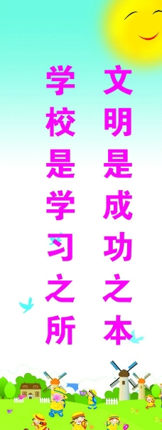 文明标语展板图片