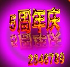 周年庆字体样式图片