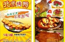 烤鸭宣传单图片