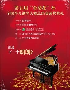 金葵花杯钢琴比赛彩页图片
