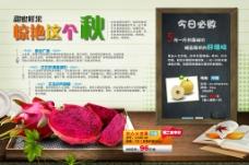 火龍果廣告圖片