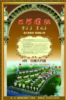 兴河国际图片