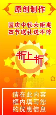 中秋国庆设计图片