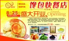 馋包快餐宣传单图片