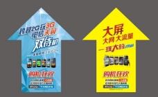 中国电信 天翼 地贴图片