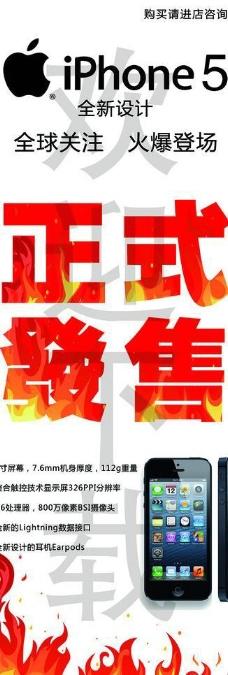 iphone5 展架图片