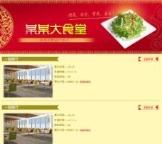 中式食堂餐厅 菜谱展示网站图片