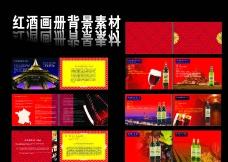 红酒画册背景素材图片