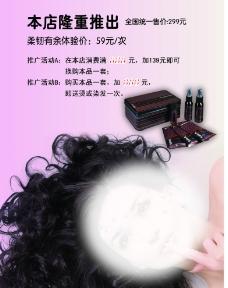 美发店广告图片