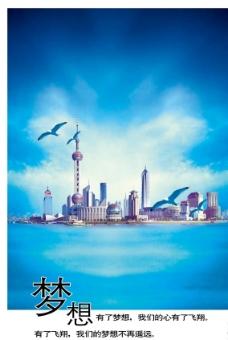 梦想飞翔企业文化海报图片