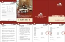 地板服务手册图片