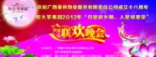 中秋国庆联欢晚会图片