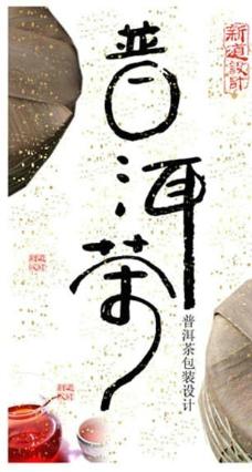 普洱茶书法字体设计图片