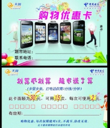 中国电信购物优惠卡图片
