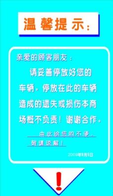 禁止停车温馨提示图片