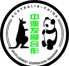 中澳发展合作 标志图片