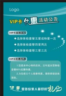 VIP公告