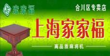 上海家家福麻将机