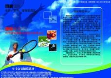 网球宣传页图片