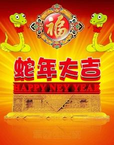 蛇年大吉海报图片