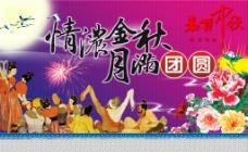 中秋节图片模版
