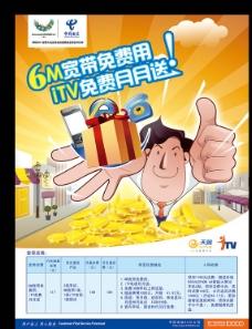 中国移动彩页图片