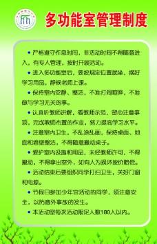 校园管理制度展板图片