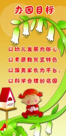 幼儿园 幼儿园的办园目标图片