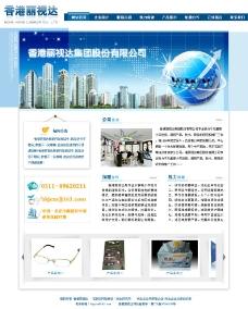 蓝色眼镜网站模板图片