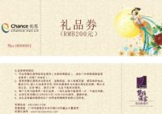 红酒中秋礼品卡图片