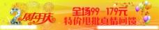 2周年店庆条幅图片