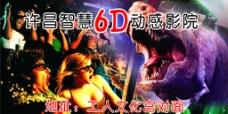 6D动感影院图片
