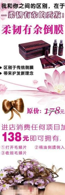 护发素广告图片