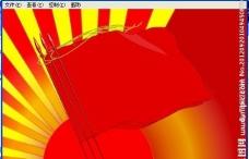 紅旗飄動flash圖片