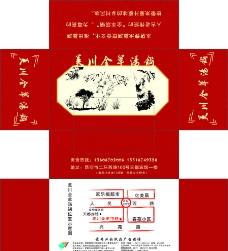 美川全羊汤锅图片